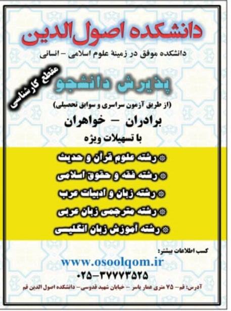 داشنگاه اصول الدین