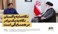 تصاویر سخننگاشت | دیدار نخستوزیر پاکستان