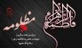 شرحي بر زندگي مظلومه آل الله حضرت فاطمه( سلام الله ) از امواج فضيلت و فطرت