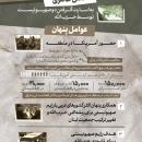 تصاویر اطلاعنگاشت | عوامل شکلگیری جنگ ۳۳ روزه