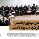 تصاویر  -  -  - سخننگاشت | دیدار دستاندرکاران کنگره ۶۲۰۰ شهید استان مرکزی