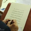 تصاویر کتابت قرآن کریم در اصفهان