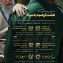 تصاویر اطلاعنگاشت | هشت توصیه به سپاه