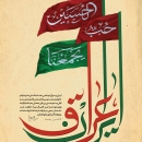 تصاویر الحسین(ع) یجمعنا