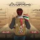 تصاویر اطلاعنگاشت | در مسیر تمدن نوین اسلامی