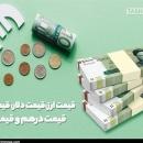 دلار امروز ۱۱هزار و ۴۰۰ و یورو ۱۲ هزار و ۶۰۰ تومان شد   ۲۵ مهر ۱۳:۰۷   ۲۵ مهر ۱۳:۰۷