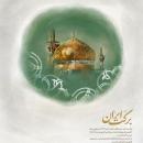 تصاویر برکت ایران