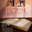 تصاویر  -  -  - مبادا خاطرات خانواده شهدا از دست برود