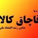 کشف بلبرینگ های قاچاق در اصفهان