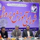 تشکیل شورای آموزش و پرورش شهرستان شاهین شهر و میمه