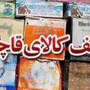 انبار میلیاردی کالای قاچاق در اصفهان لو رفت