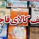 کشف محموله لوازم خانگي قاچاق در اصفهان