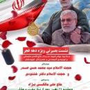 نشست بصیرتی ویژه دهه فجر در حرم امامزاده موسی مبرقع علیه السلام