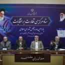 تصاویر افتتاح ستاد مرکزی نظارت بر انتخابات