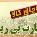 محموله بُلبرینگ های قاچاق در اصفهان توقیف شد