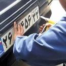 شمارهگذاری خودروها منوط به تایید سازمان ملی استاندارد است