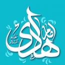 """اگر همه امامان هدایتگر هستند، چرا امام علی النقی را """"هادی"""" نامیده اند؟"""