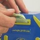 وجود 3 هزار صندوق صدقه در اماکن استان قم
