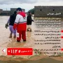دومین محموله کمکهای هلال احمر قم به سیستان و بلوچستان ارسال شد