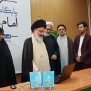 پایگاه تخصصی بازنمایی آثار امام موسی صدر در قم رونمایی شد