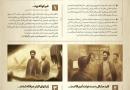 تصاویر آیات عهد | تسخیر لانه جاسوسی آمریکا