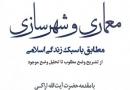 کتاب «معماری و شهرسازی مطابق با سبک زندگی اسلامی» منتشر شد