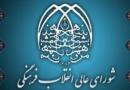 شورای عالی انقلاب فرهنگی و ضرورت تزریق نگرش حوزوی