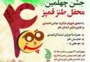 جشن چهلمین محفل قمپز برگزار میشود