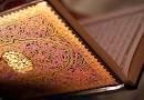 برگزاری سی امین دوره مسابقات سراسری قرآن کریم ویژه خانواده شاهد و ایثارگر در قم