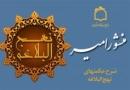 """شرحی بر نامه ها و حكمت های امام علی عليه السلام در برنامه"""" منشور امير"""""""