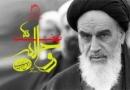 بررسی ابعاد نهضت روح الله در راديو معارف