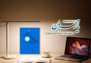 نگاهي بر ابعاد كتاب برگزيده جشنواره قلم زرين بر امواج فضيلت و فطرت