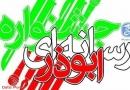 پنجمین دوره جشنواره رسانهای ابوذر برگزار میشود/تقدیر جشنواره ابوذر از فعالترین فرد رسانهای استان