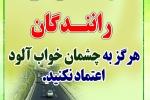 اعلام ایستگاه های مختص به استراحت زائران در مسیرهای منتهی به مهران