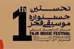 برگزاری نخستین جشنواره موسیقی فجر آذربایجانشرقی