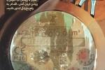 ارسال 1.000.000پيامك هشدار يخ زدگي براي مشتركين آبفاي استان اصفهان