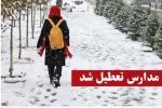 برخی از مدارس تبریز در روز چهارشنبه تعطیل شد