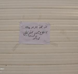 تصاویر تعطیلی بازارها و اصناف غیر ضروری شیراز