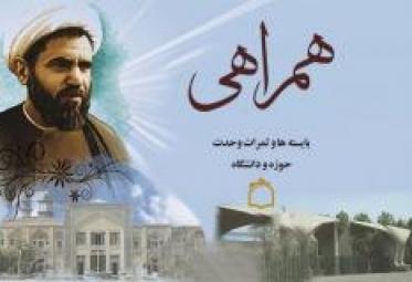 نگاهي بر ثمرات وحدت حوزه و دانشگاه در راديو معارف
