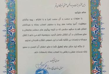 مسئول سازمان بسیج رسانه از رئیس هیئت مدیره انجمن صنفی خبرنگاران تقدیر کرد