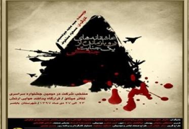 «عاشقانههای دوبازمانده از یک جنایت جنگی» به جشنواره میثاق رسید